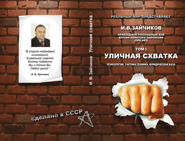 Книга И. В. Зайчикова